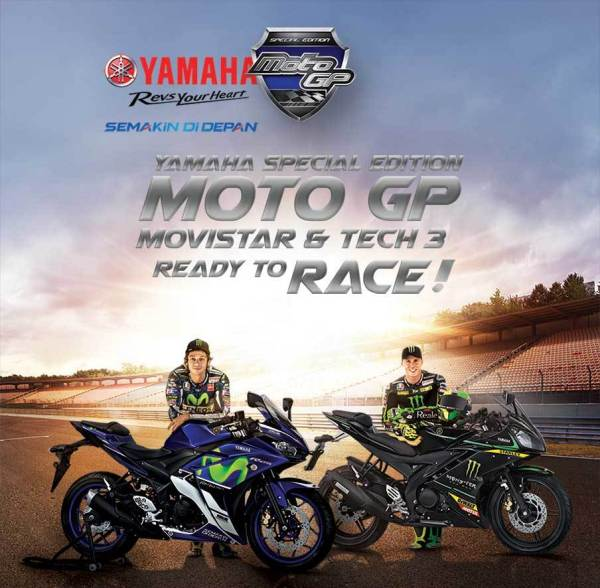 R series special edition MotoGP 2015 (1)